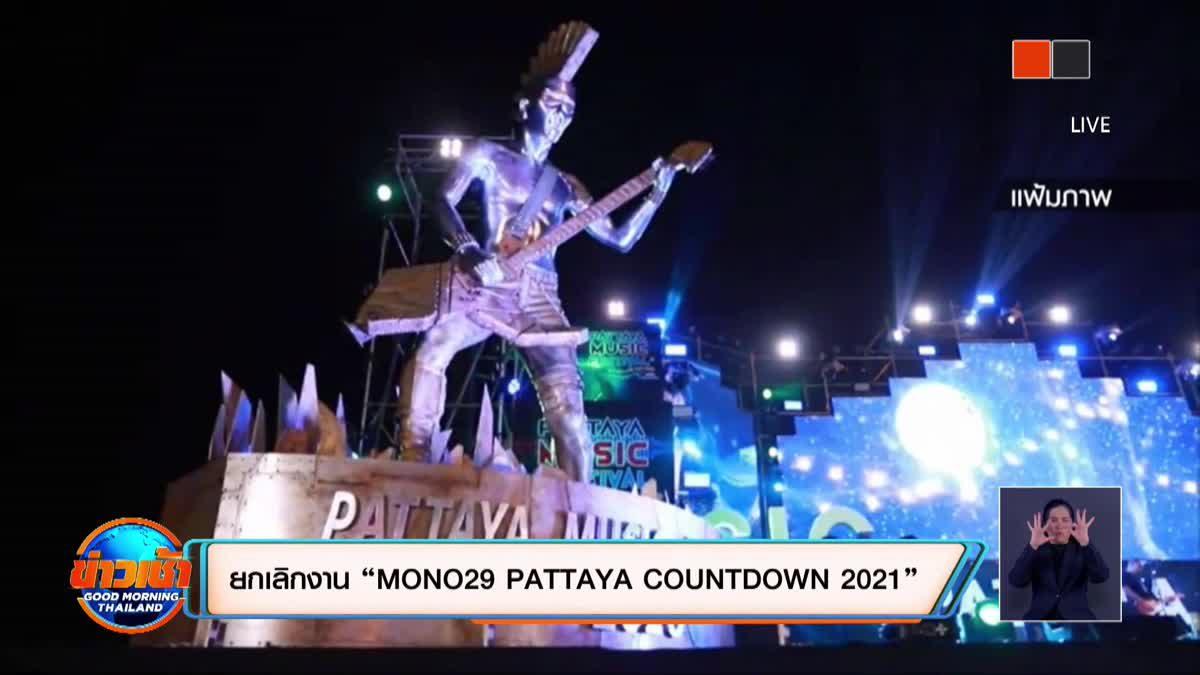 """ยกเลิกงาน """"MONO29 PATTAYA COUNTDOWN 2021"""""""