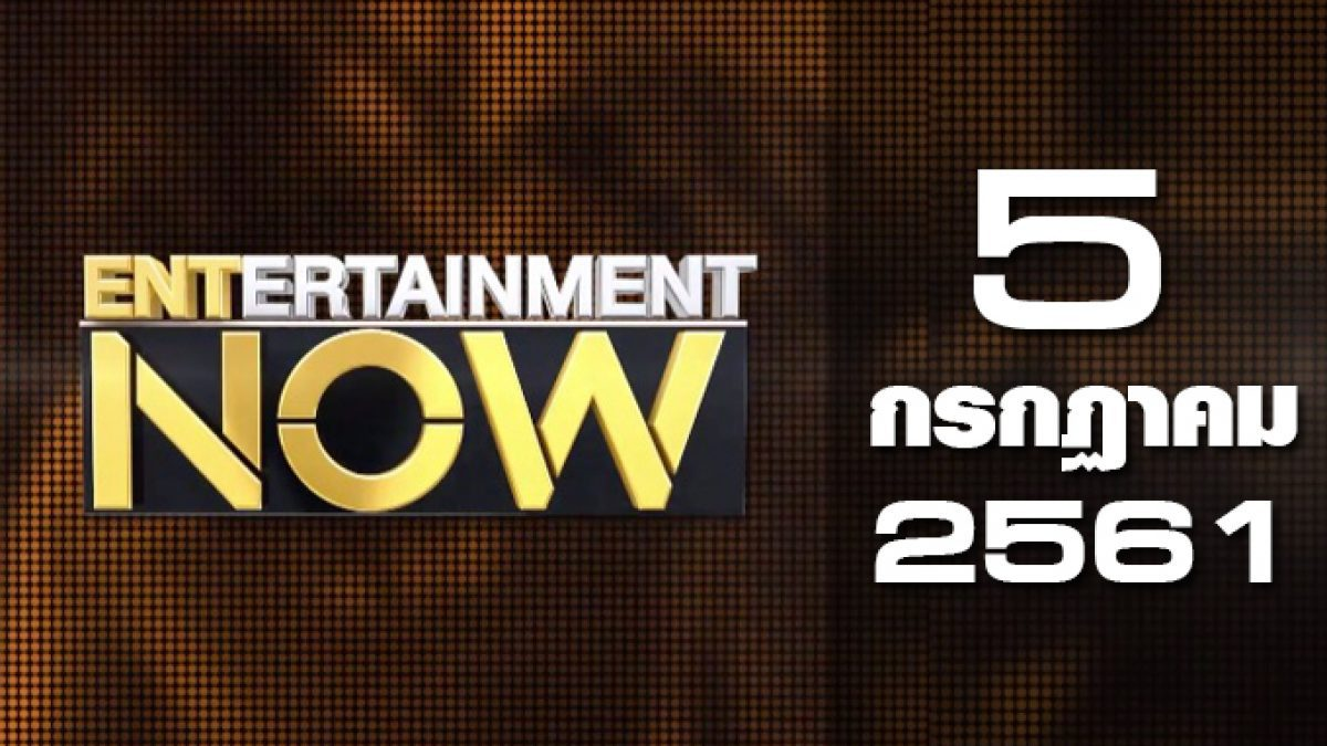 Entertainment Now Break 1 05-07-61