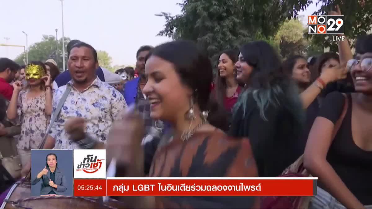 กลุ่ม LGBT ในอินเดียร่วมฉลองงานไพรด์