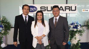 Subaru ขยายฐานตัวแทนจำหน่ายทั่วไทย นำร่องขอนแก่น ตั้งเป้า 45 สาขา ภายในปีหน้า