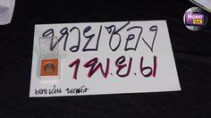 หวยซอง งวดวันที่ 1 พ.ย. 61 ชี้เลขเด็ด เน้นเลขโดน คัดมาแล้วเน้นๆ เข้าชัวร์!
