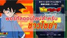 Yahoo Japan ทำเก๋ เปิดพอร์ทัลออนไลน์ สำหรับชาวไซย่าบนโลก ต้อนรับหนัง Dragonball Super : Broly