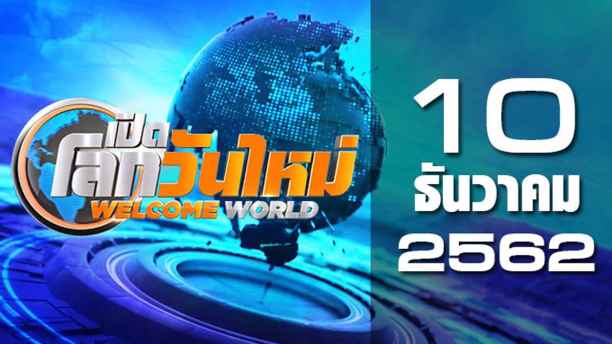 เปิดโลกวันใหม่ Welcome World 10-12-62