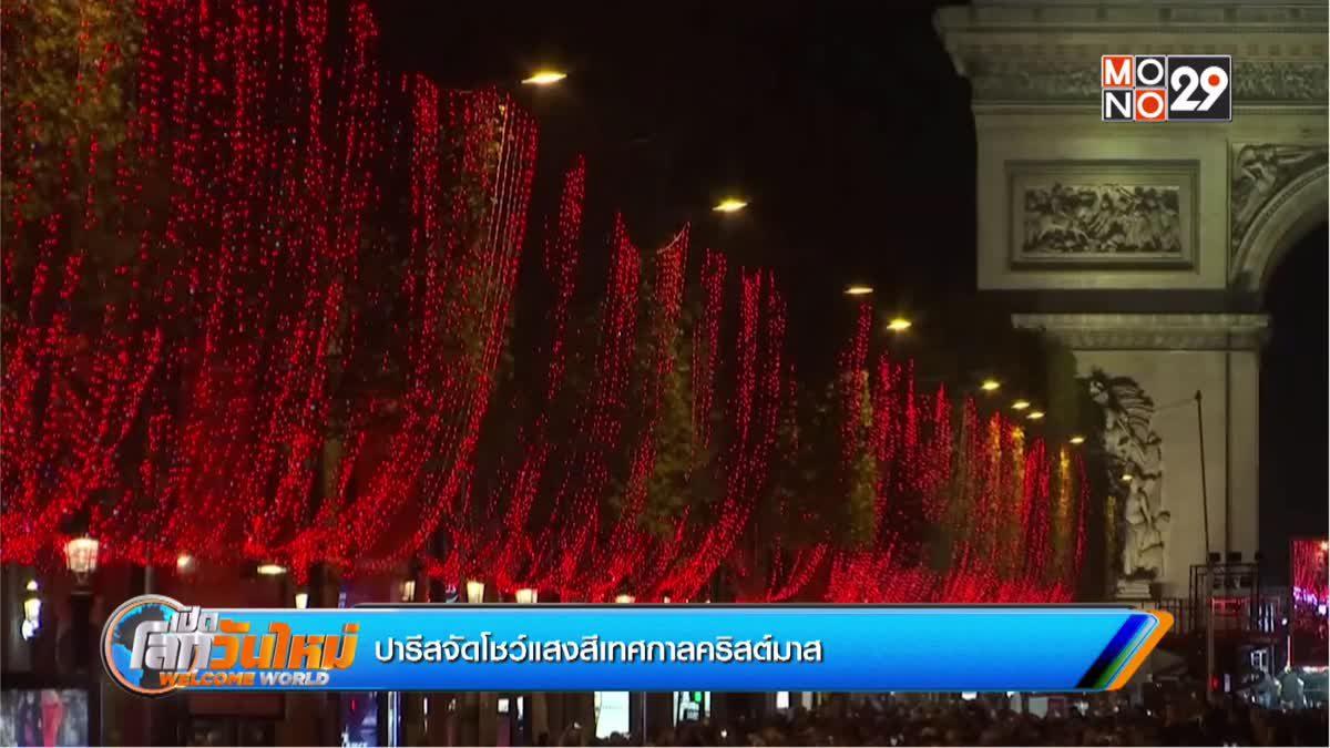 ปารีสจัดโชว์แสงสีเทศกาลคริสต์มาส