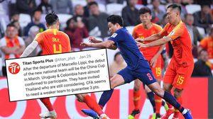 โคตรแสบ! สื่อจีนทวิตเหตุเชิญ 'ช้างศึก' เตะสี่เส้าเพื่อการันตี 3 คะแนน