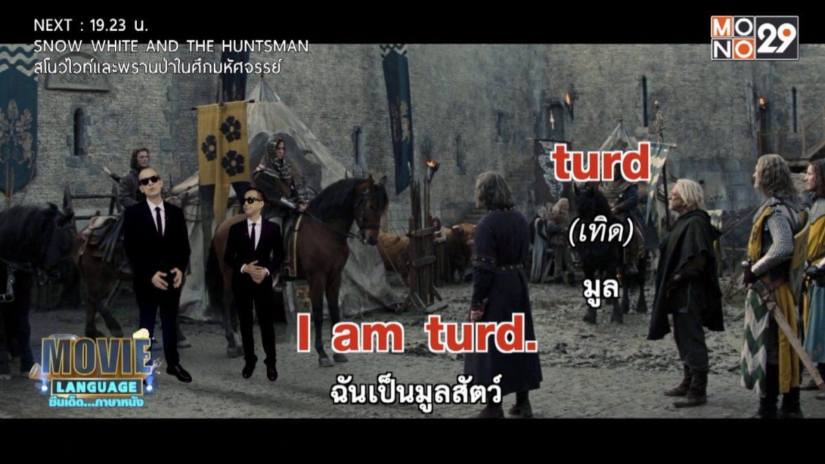 Movie Language จากภาพยนตร์เรื่องSnow White and the Huntsman : สโนว์ไวท์และพรานป่าในศึกมหัศจรรย์