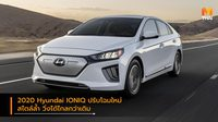 2020 Hyundai IONIQ ปรับโฉมใหม่ สไตล์ล้ำ วิ่งได้ไกลกว่าเดิม