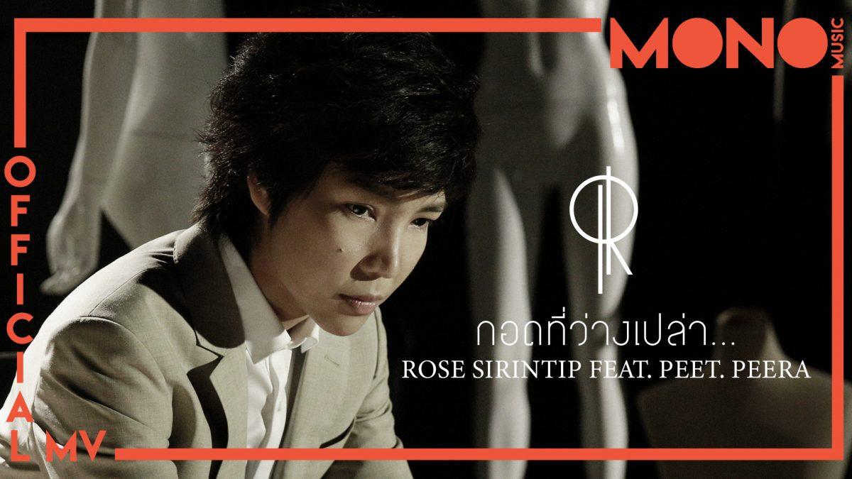 กอดที่ว่างเปล่า - โรส ศิรินทิพย์ feat. พีธ พีระ (Official MV)