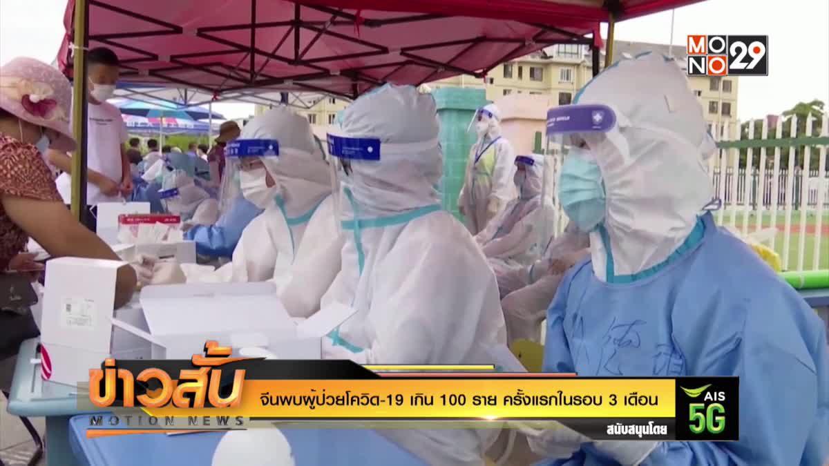 จีนพบผู้ป่วยโควิด-19 เกิน 100 ราย ครั้งแรกในรอบ 3 เดือน