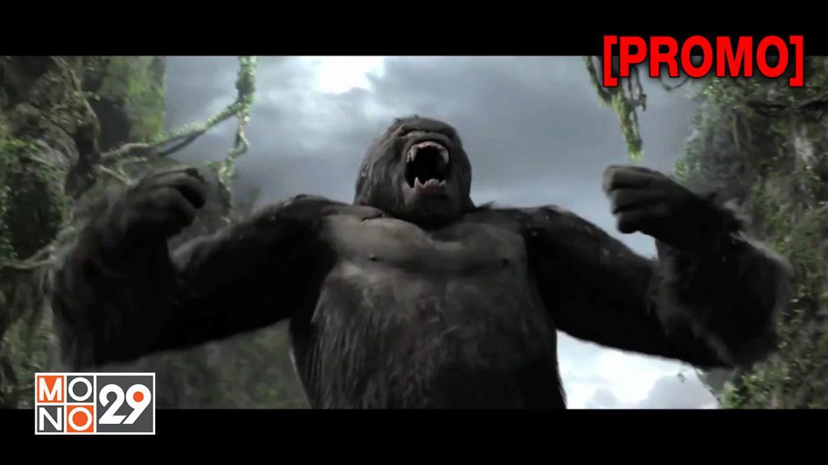 King Kong คิงคอง [PROMO]