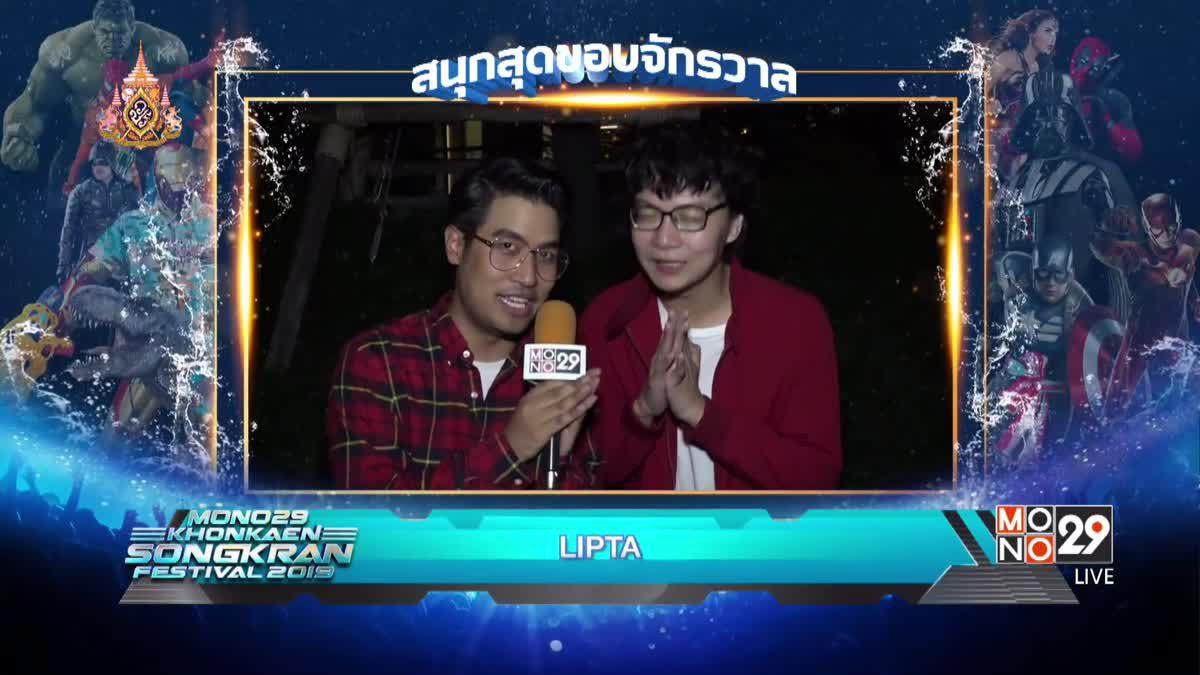 Lipta ชวนร่วมงาน MONO29 Khonkaen Songkran Festival 2019