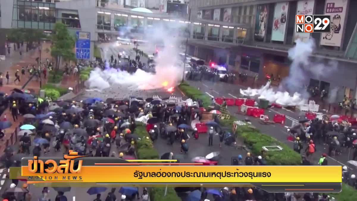 รัฐบาลฮ่องกงประณามเหตุประท้วงรุนแรง