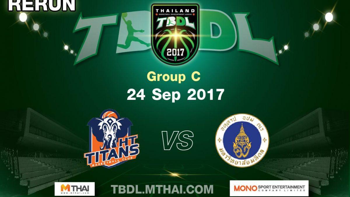 การเเข่งขันบาสเกตบอล TBDL2017 : HT Titans VS ม.มหิดล จ.นครปฐม ( 24 Sep 2017 )