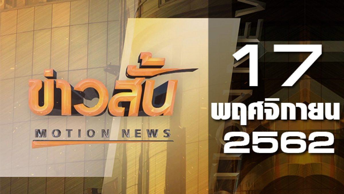 ข่าวสั้น Motion News Break 1 17-11-62