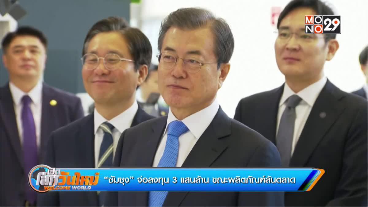 """""""ซัมซุง"""" จ่อลงทุน 3 แสนล้าน ขณะผลิตภัณฑ์ล้นตลาด"""