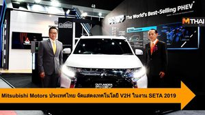 Mitsubishi Motors ประเทศไทย จัดแสดงเทคโนโลยี V2H ในงาน SETA 2019