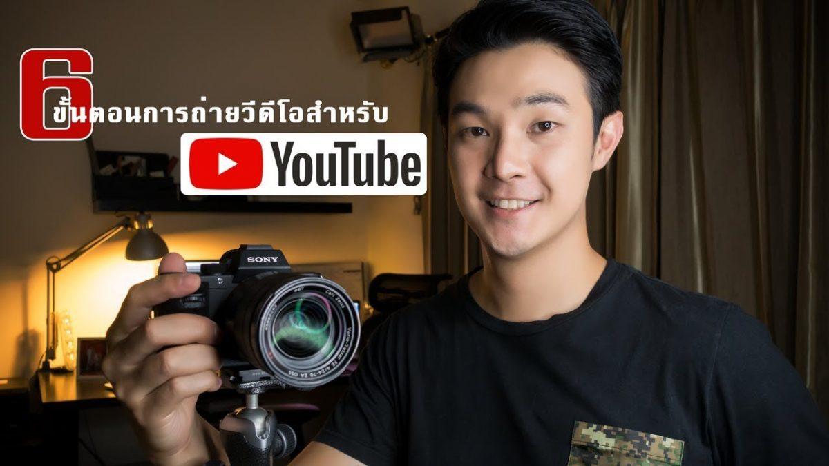 6 ขั้นตอนการถ่ายวีดีโอสำหรับ Youtube