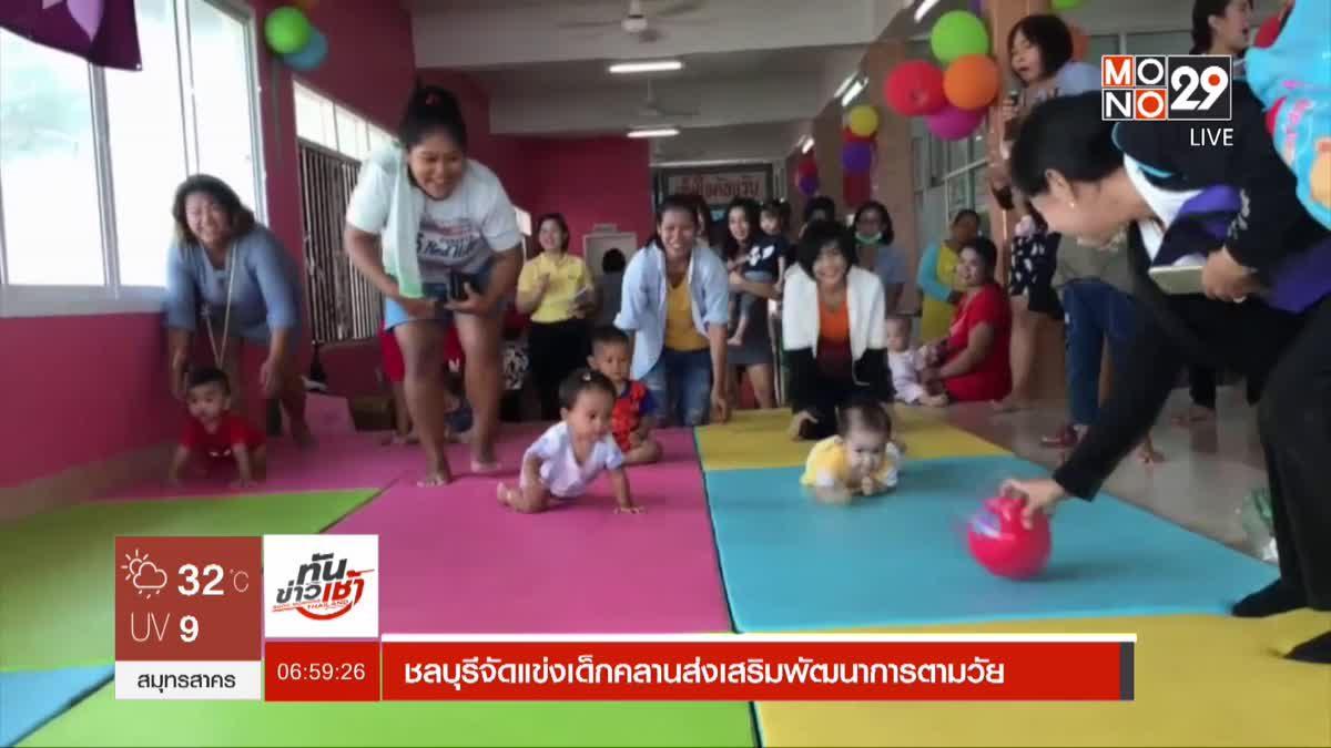 ชลบุรีจัดแข่งเด็กคลานส่งเสริมพัฒนาการตามวัย