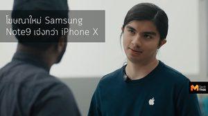 แซวเก่งงง!! Samsung ปล่อยโฆษณาใหม่จิกกัด Apple เรื่อง S Pen และ Note9 ที่เจ๋งกว่า iPhone X