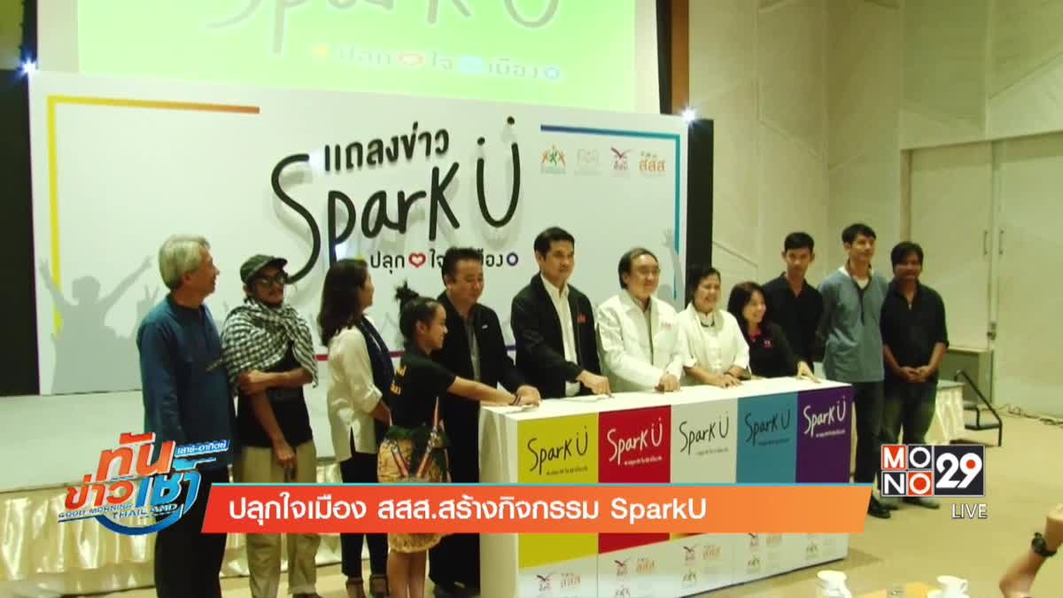 ปลุกใจเมือง สสส.สร้างกิจกรรม SparkU
