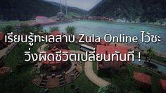 """วิ่งผิดชีวิตเปลี่ยน เปิด """"ทะเลสาบ"""" แผนที่ยอดฮิตจาก Zula Online"""