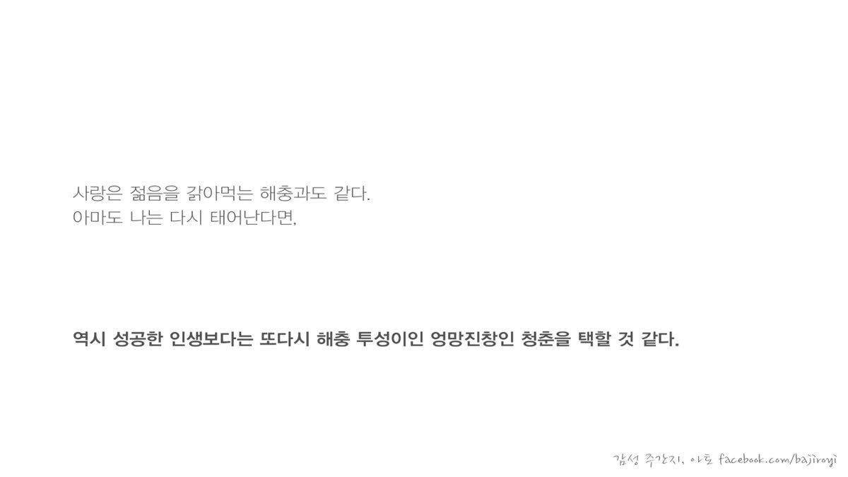 [Bajiroyi]  감성 주간지 %22아토%22 3회