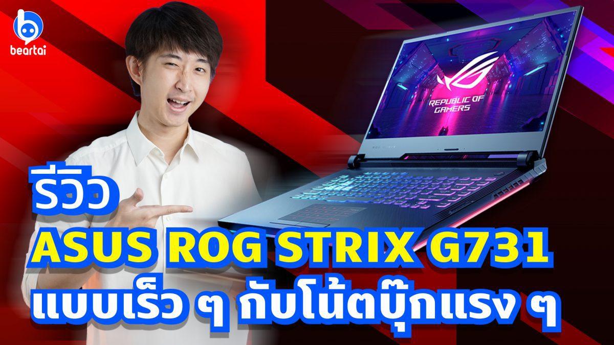 ASUS ROG STRIX G731 โน๊ตบุ๊กเกมมิ่งตัวแรงจนต้องรีวิวแบบไว ๆ !