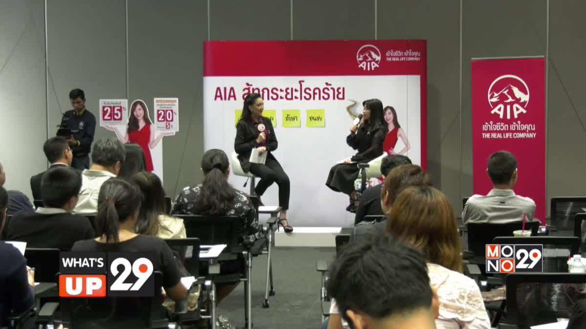 เอไอเอ ประเทศไทย เปิดตัวแผนประกันคุ้มครองโรคร้ายแรงใหม่