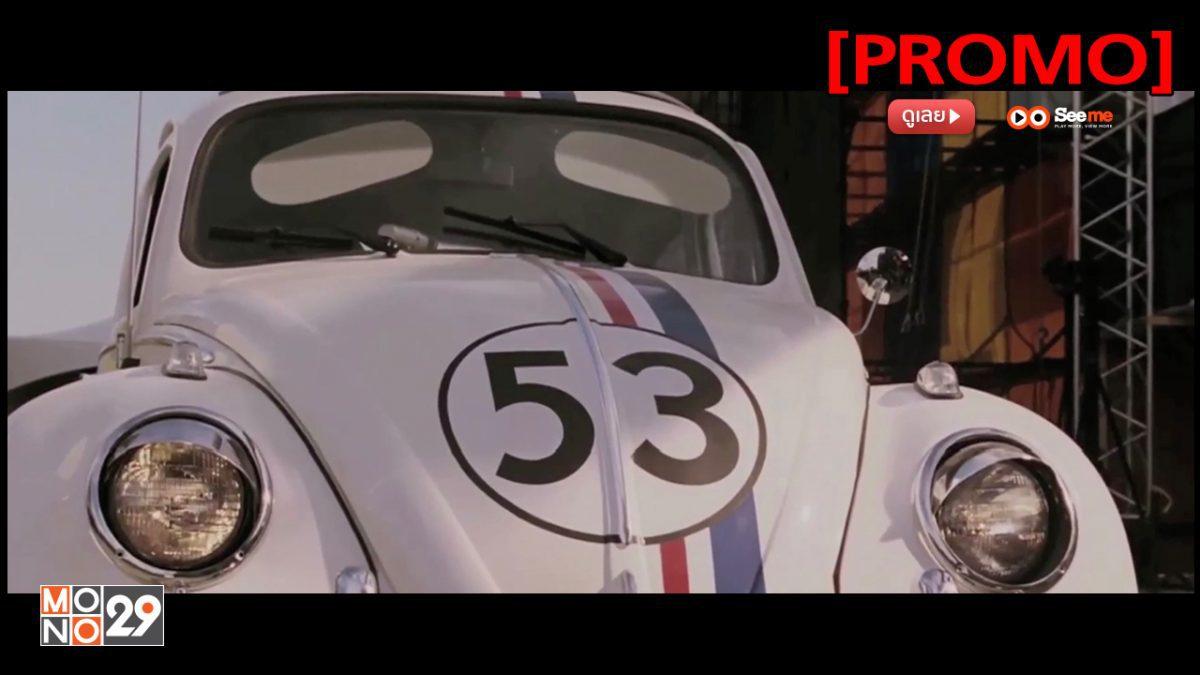 Herbie Fully Loaded เฮอร์บี้ รถมหาสนุก [PROMO]