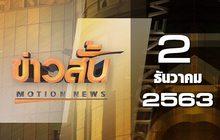 ข่าวสั้น Motion News Break 2 02-12-63