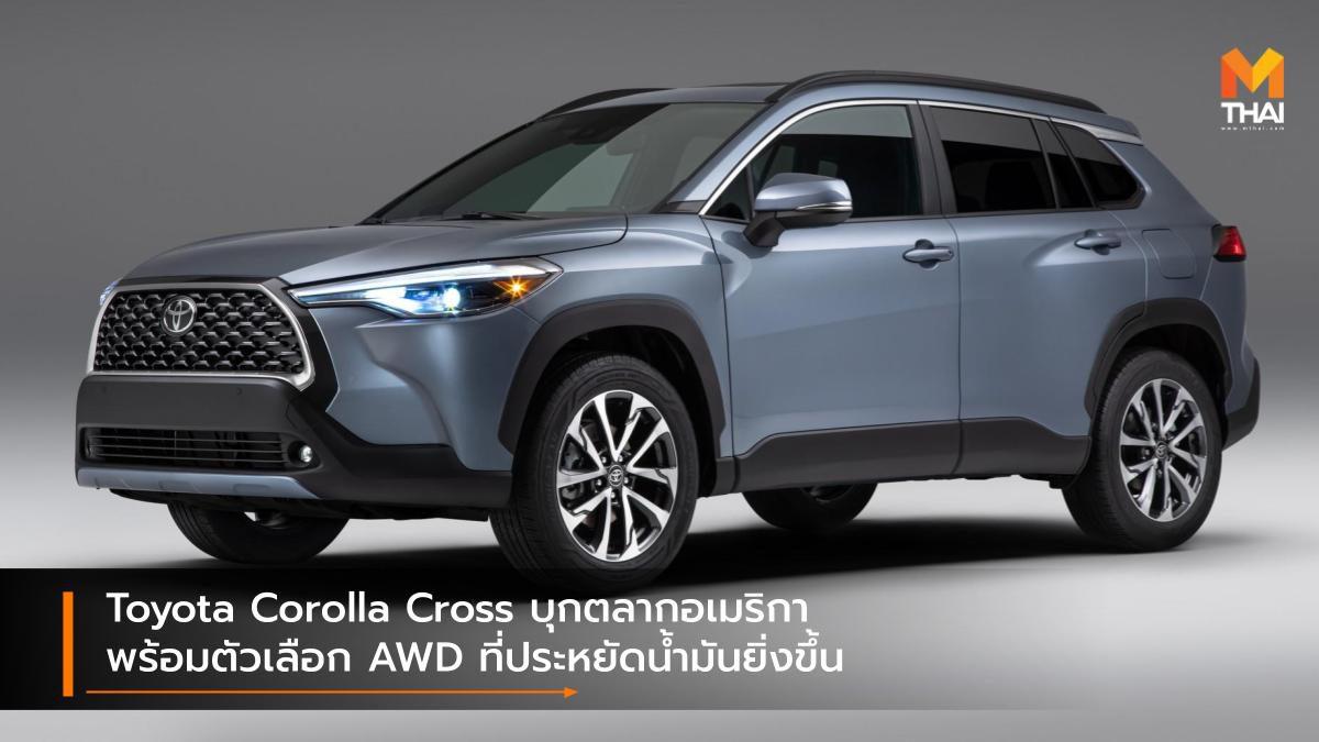 Toyota Corolla Cross บุกตลากอเมริกา พร้อมตัวเลือก AWD ที่ประหยัดน้ำมันยิ่งขึ้น