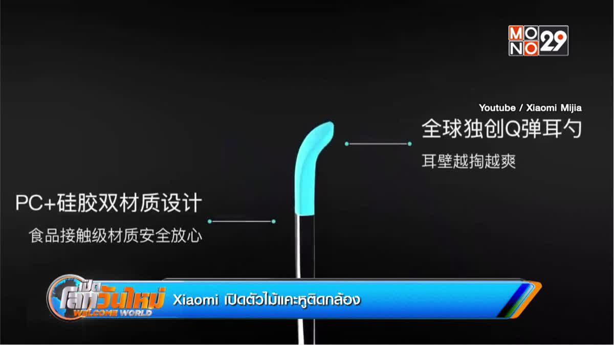 Xiaomi เปิดตัวไม้แคะหูติดกล้อง