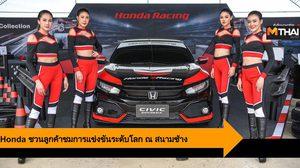 Honda ชวนลูกค้าชมการแข่งขันรถยนต์ทางเรียบระดับโลก ณ สนามช้าง
