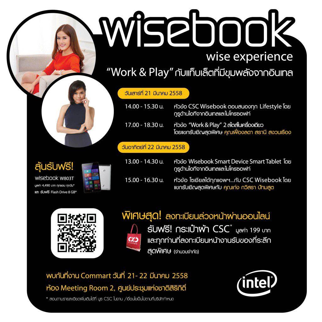 PROMOTE_WISEBOOK_C-01