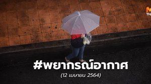 พยากรณ์อากาศ – 12 เม.ย.