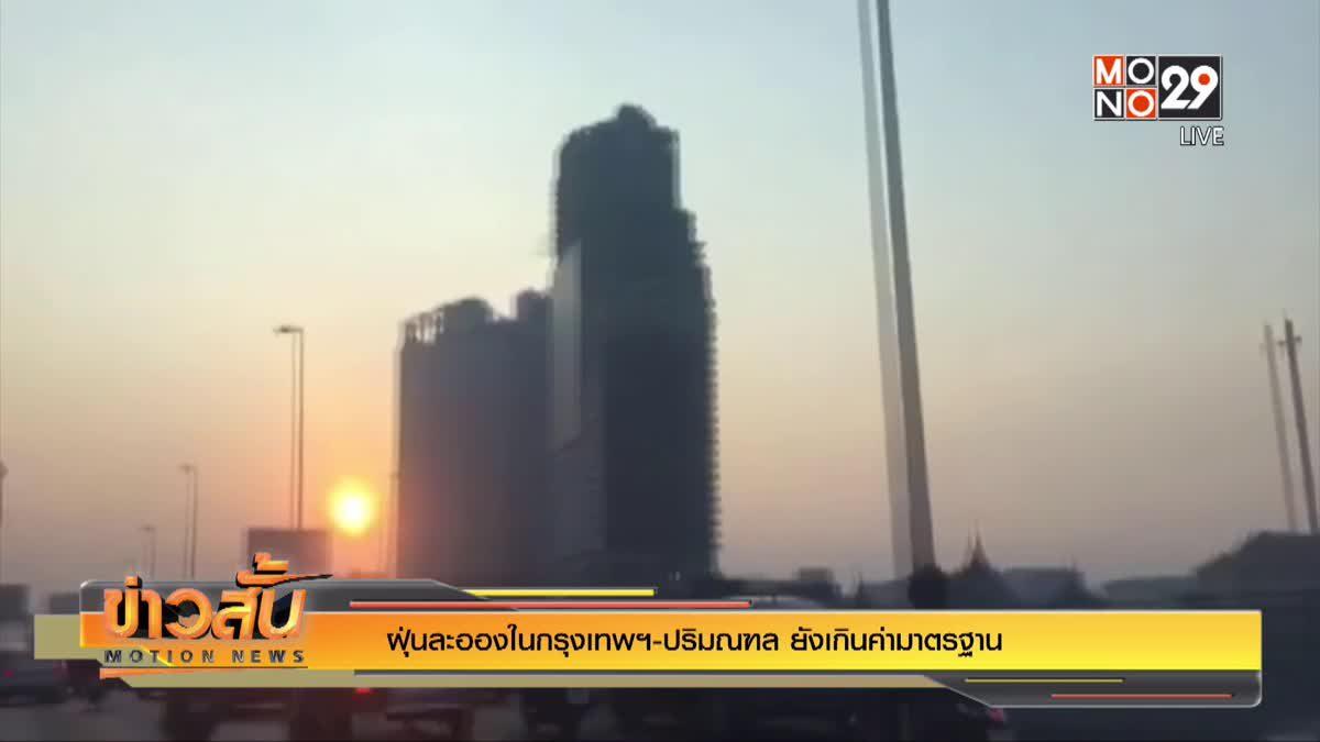 ฝุ่นละอองในกรุงเทพฯ-ปริมณฑล ยังเกินค่ามาตรฐาน