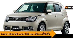 Suzuki Hybrid MG Limited เมื่อ Ignis อัพคลาสความหรูและล้ำ อุ่นใจทุกเส้นทาง