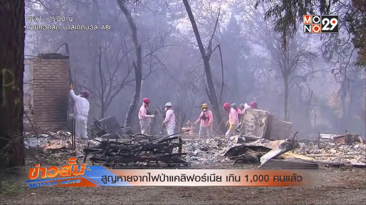 ผู้สูญหายจากไฟป่าแคลิฟอร์เนีย เกิน 1,000 คนแล้ว