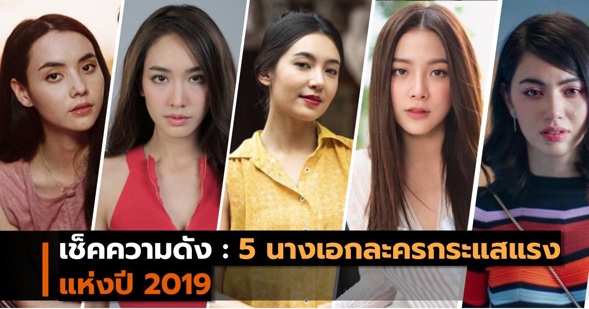 เช็คความดัง 5 นางเอกละครกระแสแรงแห่งปี 2019