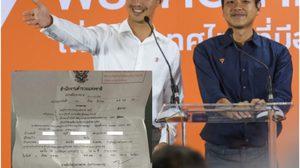 'ปิยบุตร' เจอหมายเรียกสอบจากปอท. ปมอ่านคำแถลงยุบไทยรักษาชาติ