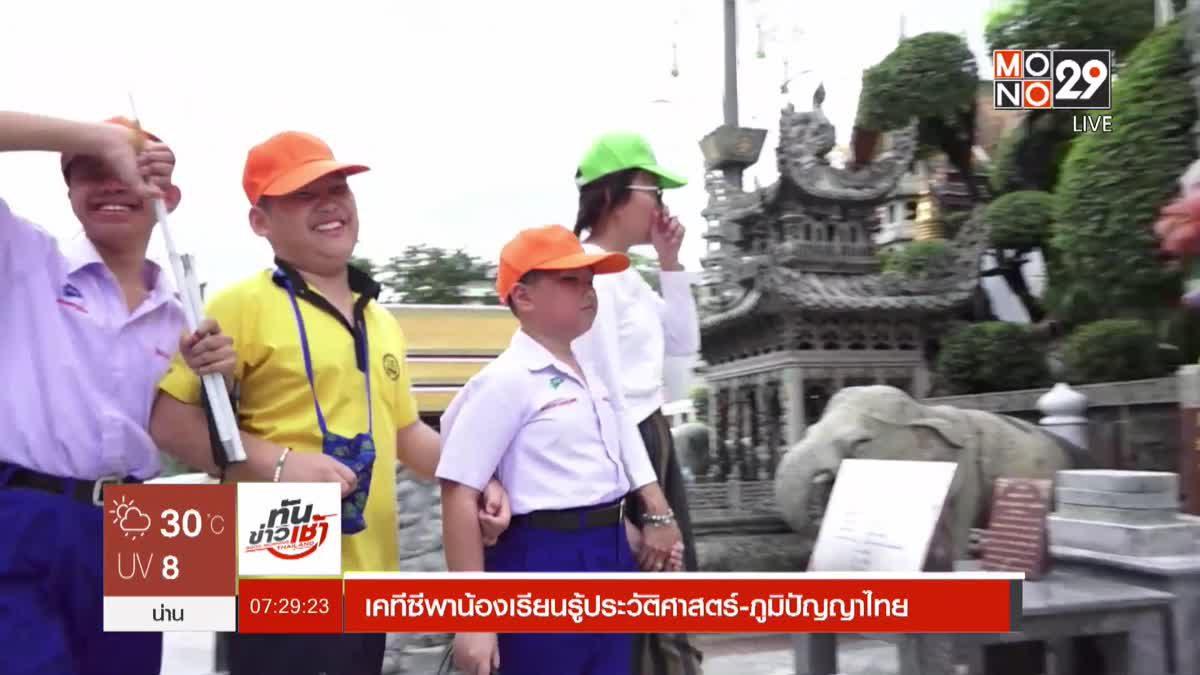 เคทีซีพาน้องเรียนรู้ประวัติศาสตร์-ภูมิปัญญาไทย