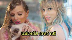 ลืมความเกรี้ยวกราด! Taylor Swift คัมแบ็คด้วย 'Me!' กลายเป็นงูสีพาสเทล!!