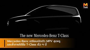 Mercedes-Benz เตรียมเปิดตัว MPV สุดหรูและล้ำภายใต้ชื่อ T-Class เร็ว ๆ นี้