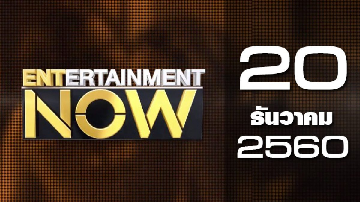 Entertainment Now 20-12-60