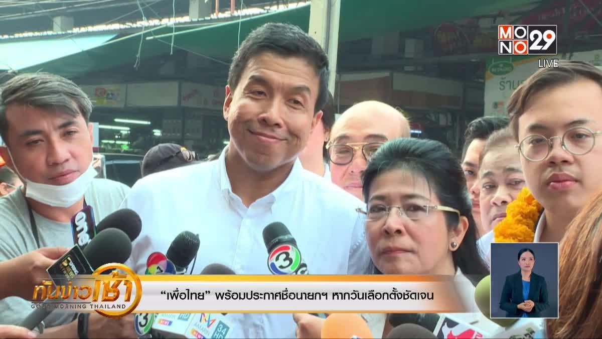 """""""เพื่อไทย"""" พร้อมประกาศชื่อนายกฯ หากวันเลือกตั้งชัดเจน"""