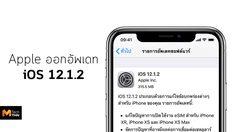 Apple ปล่อยอัพเดท iOS 12.1.2 สำหรับผู้ใช้งานทั่วไป แก้ Bug การเชื่อมต่อเซลลูลาร์ แล้ว