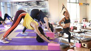 โยคะ พิลาทิส ออกกำลังกาย สร้างความแข็งแรงให้กล้ามเนื้อ แก้ออฟฟิศซินโดรม!