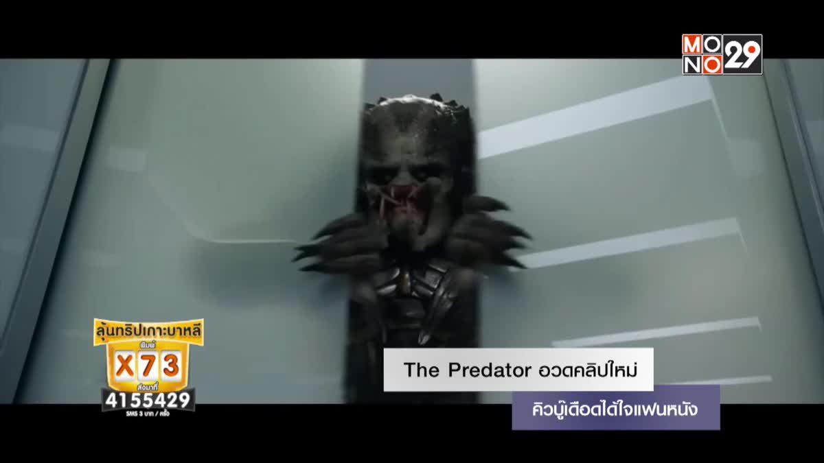 The Predator อวดคลิปใหม่ คิวบู๊เดือดได้ใจแฟนหนัง
