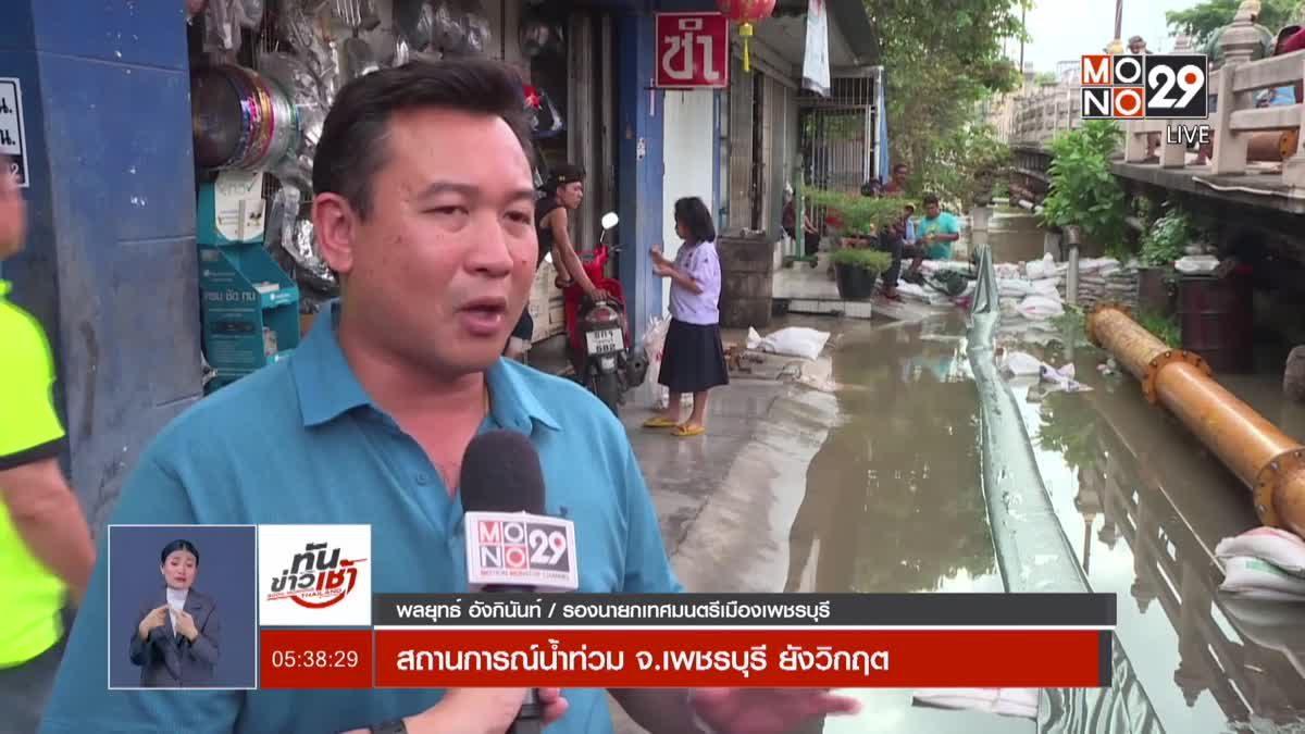 สถานการณ์น้ำท่วม จ.เพชรบุรี ยังวิกฤต