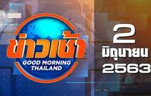 ข่าวเช้า Good Morning Thailand 02-06-63